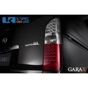 【200系ハイエース】ギャラクス GARAX LEDテールランプ/レッド_[HA2-TAL-R]|kspec