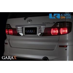 【10系アルファード後期】GARAX 4灯ブレーキランプキット_[AL-4BR-10L]|kspec