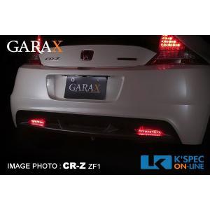 【ZF1 CR-Z】GARAX LEDリフレクター_[ZF1-REF-R]|kspec