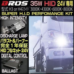 HID 35W H3 24V専用 3000K 4300K 6000K 8000K 選択 HIDフルキット 薄型デジタルバラスト BROS製/1年保証付き/BROS/送料無料/ @a018|ksplanning