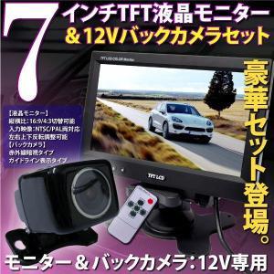 オンダッシュモニターカメラセット 7インチ 12V用 _92016|ksplanning