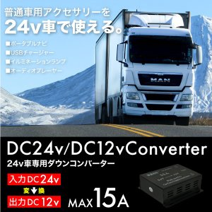DC DCコンバーター 変圧器 24V→12V デコデコ変換 15A対応 大型トラックで12V車用 アクセサリー 電装部品 使用可能 電気変換器 インバーター _44002