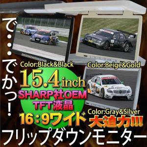 フリップダウンモニター 15.4インチ 12V カラー選択 @a179|ksplanning