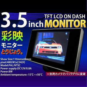 オンダッシュモニター 3.5インチ TFTLCD液晶モニター _43002|ksplanning