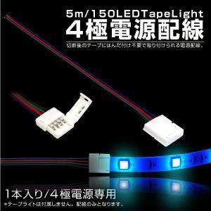 LEDテープライト 電源配線 【 幅10mm 150LED 4極電源 】専用部品 切断後はんだ付け不要 簡単接続 _21337|ksplanning