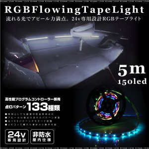 RGB LEDテープライト 非防水 24V 5m 幅10mm 5050SMD×150発 16色/133点灯パターン 両側配線 トラック 船舶用品 店舗 サイドマーカー 作業灯 集魚灯 照明 _21357 ksplanning