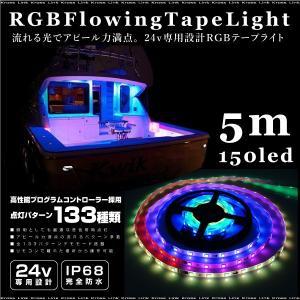 RGB LEDテープライト 防水 24V 5m 幅10mm 5050SMD×150発 16色/133点灯パターン 両側配線 トラック 船舶用品 店舗 サイドマーカー 作業灯 集魚灯 照明 _21358 ksplanning