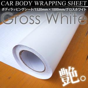ラッピングシート グロス ホワイト 152cm 100cm カーラッピングフィルム  カッティングシ...