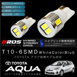 トヨタ アクア 前期 NHP10 専用設計 T10 LED ホワイト 6連 ポジション 2個 高輝度 拡散 6000K バルブ 白 TOYOTA AQUA パーツ _22288a