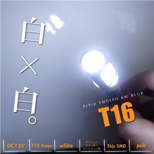 T16 T15 LED バックランプ ポジション 6W ホワイト SMD ウェッジ球 2個 爆光 バルブ 白 パーツ カスタム _22308|ksplanning