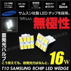 T10 LED ウェッジ球 ホワイト 面発光 サムスン/LEDチップ 8W 無極性 2個  ナンバー...