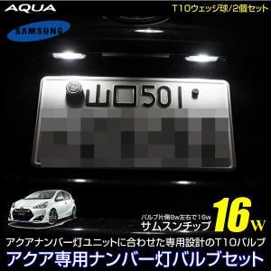 トヨタ アクア パーツ LED ナンバー灯 ホワイト 面発光 8W×2 T10 バルブ 2個セット ...