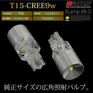 T15 T16 LED ホワイト 9W CREE バックランプ 6000K 純白光 広角/拡散 12V 2pcs 純正同等サイズ アルミボディ パーツ バルブ 白 _22363