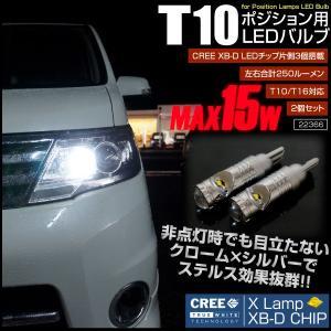 T10 T16 LED ホワイト CREE クローム×シルバー 左右合計 MAX15W 250LM 2個 ポジション ナンバー灯 バックランプ 等に バルブ 白 _22368|ksplanning