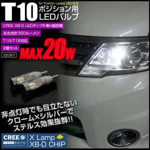 T10 T16 LED ホワイト CREE クローム×シルバー 左右合計 MAX20W 350LM 2個 ポジション ナンバー灯 バックランプ 等に バルブ 白 _22369|ksplanning