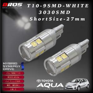 トヨタ アクア 前期 T10 LED ホワイト 9連 高輝度 3030SMD ポジション球 無極性 2個 純正ハロゲンランプ同等サイズ バルブ ウェッジ球 白 _22393a