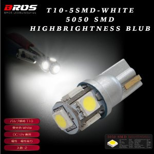 T10 LED ホワイト 5050SMD 5連 拡散 ウエッジ球 2個 バルブ 白 ポジション ルームランプ ナンバー灯 ライセンスランプ 等に _22394|ksplanning