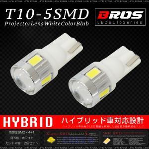 T10 LED ホワイト CREE 5630SMD 5連 ハイブリッド車対応 無極性 2個 ポジション ルームランプ カーテシ など ウェッジ球 バルブ 白 _22402|ksplanning