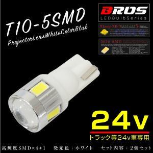 T10 LED ホワイト CREE 5630SMD 5連 プロジェクターレンズ 24V 無極性 2個 トラック 大型車 パーツ ウェッジ球 バルブ 白 6000K _22403|ksplanning