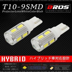 T10 LED ホワイト CREE 5630SMD 9連 ハイブリッド車対応 無極性 2個 ポジション ルームランプ カーテシ など ウェッジ球 バルブ 白 _22404|ksplanning