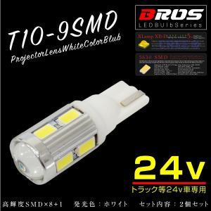 T10 LED ホワイト CREE 5630SMD 9連 プロジェクターレンズ 24V 無極性 2個 トラック 大型車 パーツ ウェッジ球 バルブ 白 6000K _22405|ksplanning