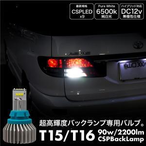 T15 T16 LED ホワイト バックランプ 2200LM 6500K 左右2個 無極性 ハイブリッド車 マイナスコントロール車対応 簡単取付け 爆光 バルブ 純白 汎用 _22415|ksplanning