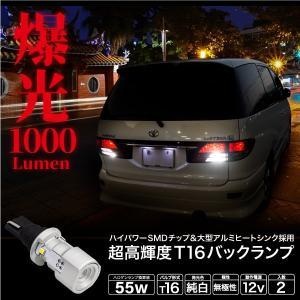 T16 LED 爆光 バックランプ ホワイト 6500k 55W 1000lm 無極性 2個 バックライト 白  あすつく対応 _22417|ksplanning