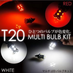 T20 LED ホワイト/レッド マルチバルブキット ウェッジ球/2個 ブレーキランプ/バックランプ/テールランプ/白/赤 _23081(23081)|ksplanning