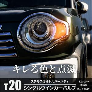 T20 LED アンバー ピンチ部違い 12V/24V CREE 無極性 7440 シングル 2個 プロジェクターレンズ ウィンカー/ウインカー バルブ オレンジ _23209|ksplanning