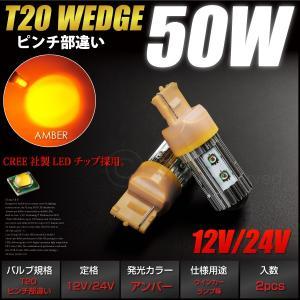T20 LED シングル ピンチ部違い アンバー CREE 50W 12V/24V 無極性 2個 ウインカー ポジション ウェッジ球 バルブ 普通車 トラック あす つく _23211|ksplanning