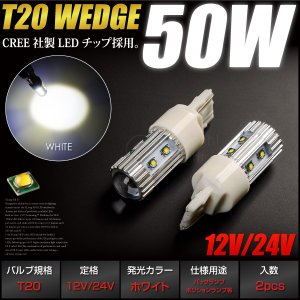 T20 LED ホワイト CREE 50W 12V/24V シングル 無極性 2pcs プロジェクターレンズ バックランプ 等 バルブ 白 _23212|ksplanning
