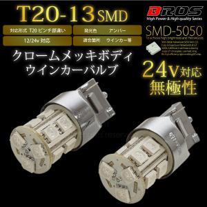 T20 LED ピンチ部違い アンバー 5050SMD×13連 拡散 12V 24V 無極性 2個 ウインカー シングル ウェッジ球 バルブ 普通車 トラック あす つく _23214|ksplanning
