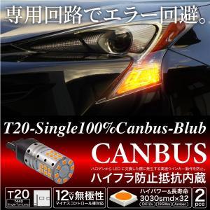 T20 LED ピンチ部違い アンバー キャンセラー内蔵 3030SMD 32連 無極性 2個 ウインカー  あすつく対応 _23237|ksplanning