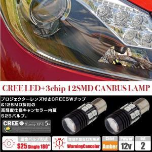 S25 シングル/球 ピン角/180度 キャンセラー内蔵 CREE/LED +12 SMD アンバー/オレンジ 2個/ BMW ベンツ アウディ/ CANBUS バルブ/ _24153|ksplanning