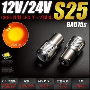 S25 LED アンバー BAU15s  150° 12V 24V CREE 無極性 バルブ 2個 プロジェクターレンズ ウインカー オレンジ パーツ 普通車 トラック あす つく _24190|ksplanning