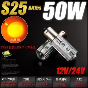 S25 LED アンバー BA15s ピン角/180° CREE 50W 12V/24V 無極性 2pcs プロジェクターレンズ ウィンカー/ウインカー バルブ オレンジ _24191|ksplanning