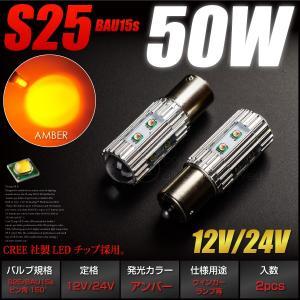 S25 LED アンバー BAU15s ピン角/150° CREE 50W 12V/24V 無極性 2pcs プロジェクターレンズ ウィンカー/ウインカー バルブ オレンジ _24192|ksplanning