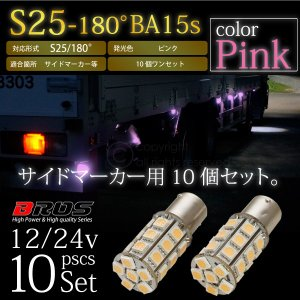 S25 LED バルブ/サイドマーカー/12V/24V 180°/SMD 27連/10個セット/桃/ピンク/無極性/トラック/車幅灯/マーカー/BA15S/高輝度/_24204|ksplanning