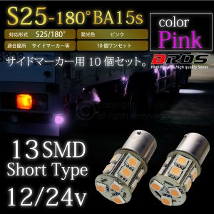S25 LED バルブ/サイドマーカー/12V/24V 180°/SMD 13連/10個セット/桃/ピンク/無極性/トラック/車幅灯/マーカー/BA15S/高輝度/_24207|ksplanning