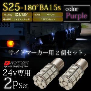 S25 LED サイドマーカー 24V バルブ 180°高輝度 5050SMD 27連 パープル 2個 トラック用品 車幅灯 ba15s 180度 紫 あす つく _24225|ksplanning