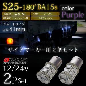 S25 LED サイドマーカー 12V 24V バルブ 180° 高輝度 5050SMD 13連 2個 パープル 紫 トラック BA15S 180度 無極性 車幅灯 あす つく _24226|ksplanning