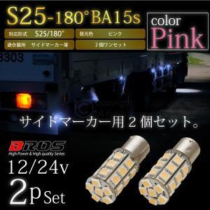 S25 LED バルブ/サイドマーカー/12V/24V 180°/SMD 27連/2個セット/桃/ピンク/無極性/トラック/車幅灯/マーカー/BA15S/高輝度/_24240|ksplanning