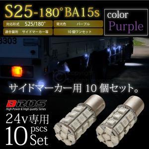 S25 LED サイドマーカー 24V バルブ 180°高輝度 5050SMD 27連 パープル 10個 トラック用品 車幅灯 ba15s 180度 紫 あす つく _24246|ksplanning