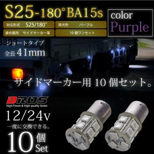 S25 LED サイドマーカー 12V 24V バルブ 180° 高輝度 5050SMD 13連 10個 パープル 紫 トラック BA15S 180度 無極性 車幅灯 あす つく _24247|ksplanning