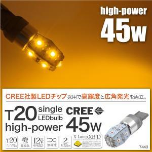 T20 LED ピンチ部違い アンバー 45W CREE 9発 無極性 ウインカー 12V 2個 ウィンカー シングル 7440 オレンジ バルブ _24254|ksplanning