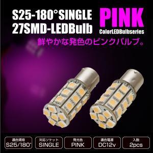 S25 LED バルブ サイドマーカー 12V 180° 高輝度 SMD 27連 ピンク 無極性 2個 トラック 車幅灯 マーカー BA15S _24256|ksplanning