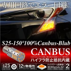 S25 LED アンバー キャンセラー内蔵 32連 無極性 2個 ハイフラ防止 ウインカー 150°  あすつく対応 _24283|ksplanning