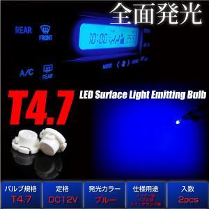 T4.7 LED 拡散 ブルー 全面発光 広角360° 青 2個 メーター オーディオ インジケーター シガーライター エアコンパネル _25189|ksplanning
