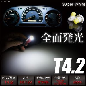 T4.2 LED 拡散 ホワイト 全面発光 広角360° 白 2個 メーター オーディオ インジケーター シガーライター エアコンパネル 灰皿照明に _25190|ksplanning