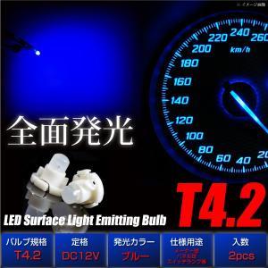 T4.2 LED 拡散 ブルー 全面発光 広角360° 青 2個 メーター オーディオ インジケーター シガーライター エアコンパネル 灰皿照明に _25191|ksplanning